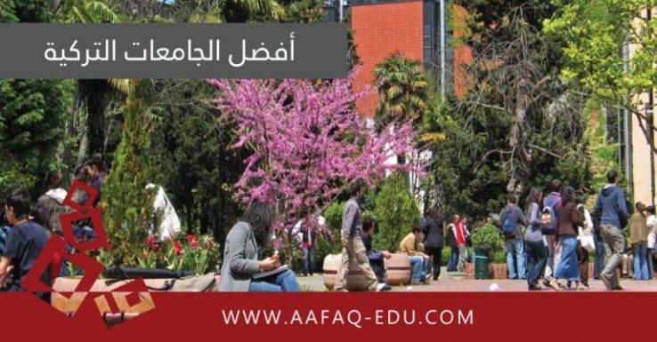 أفضل جامعات تركيا