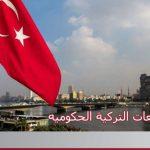 أهمية الجامعات التركية الحكوميه