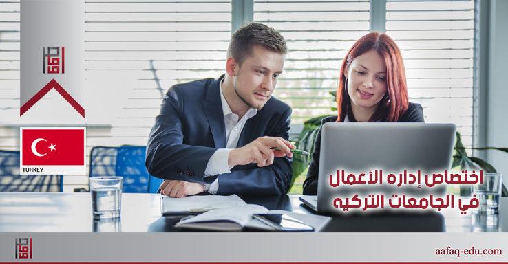 اختصاص اداره الاعمال في الجامعات التركيه