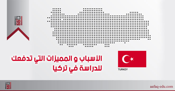 الأسباب و المميزات التي تدفعك للدراسة في تركيا