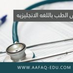 الجامعات التركيه - جامعات تدرس الطب باللغه الانجليزيه