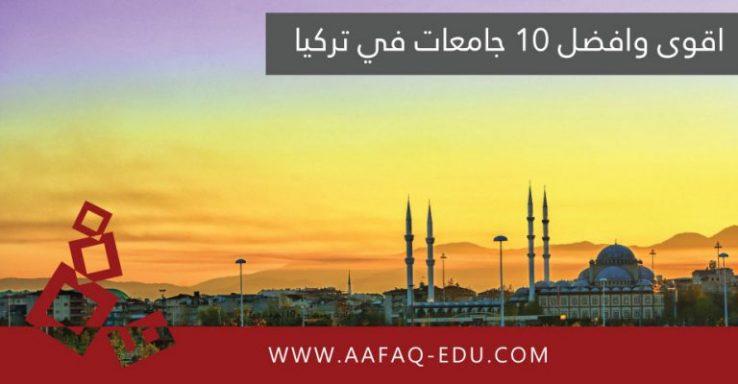 الجامعات التركيه _ اقوى وافضل 10 جامعات في تركيا