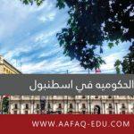 الدراسه في تركيا - الجامعات الخاصه في اسطنبول