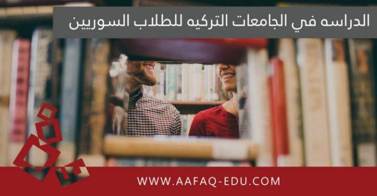 الدراسه في تركيا - الدراسه في الجامعات التركيه للطلاب السوريين