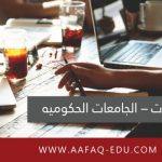 الدراسه في تركيا - رسوم الجامعات - الجامعات الحكوميه