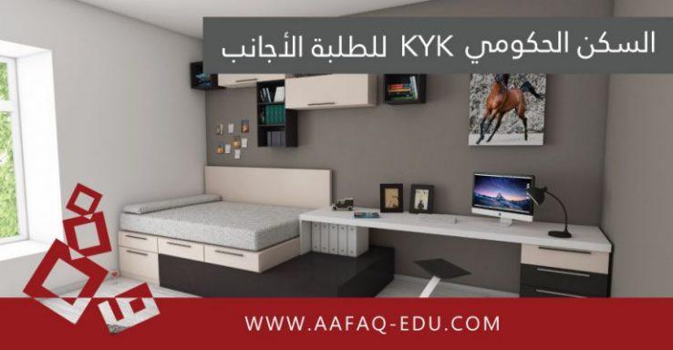 السكن الحكومي KYK للطلاب الاجانب