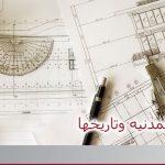 الهندسه المدنيه وتاريخها