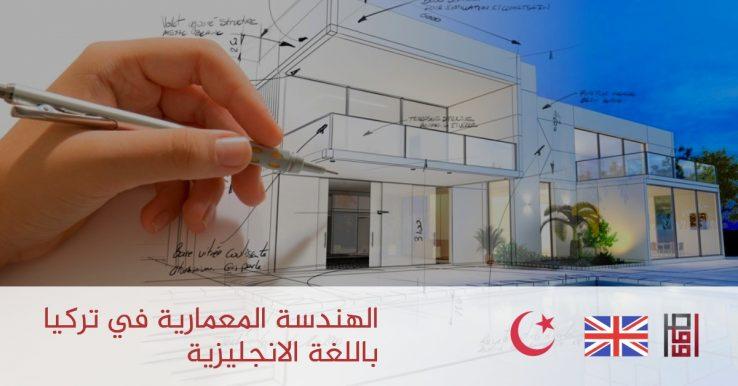 الهندسه المعماريه في الجامعات التركيه