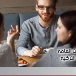 تخصص العلاقات العامه في الجامعات التركيه