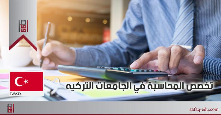 تخصص المحاسبة في الجامعات التركيه