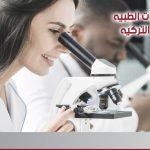 تخصص المختبرات الطبيه في الجامعات التركيه