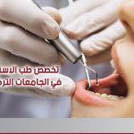 تخصص طب الاسنان في الجامعات التركيه