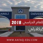 تسجيل جامعي - الجامعات الحكوميه التركيه- جامعه كركلاري