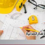 تعريف الهندسة المدنية