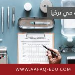 تعليم الطب في تركيا