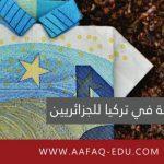 تكاليف الدراسة في تركيا للجزائريين