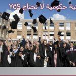 جامعات تركية بدون يوس