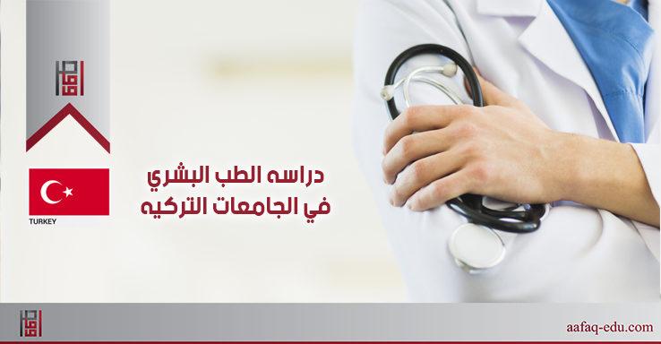 دراسه الطب البشري في الجامعات التركيه