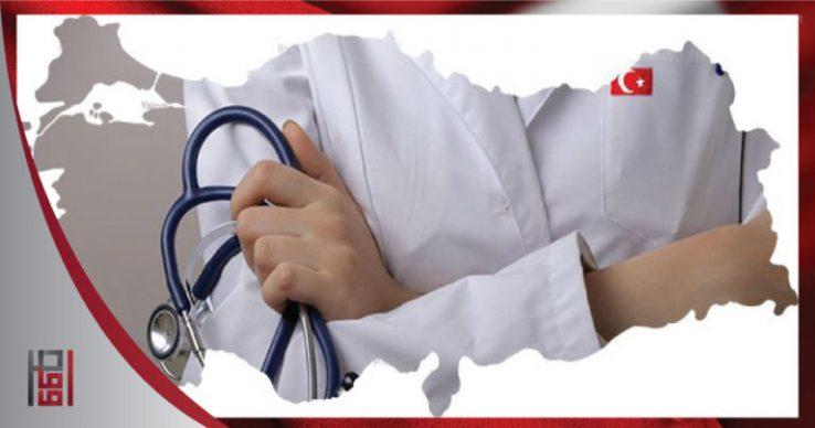 الرعاية الصحية والطبية في تركيا