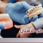 نبذه عن طب الاسنان