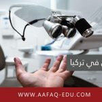 الجامعات التركيه- الطب البشري في تركيا- افاق الدوليه