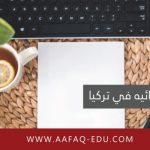 الجامعات التركيه-الهندسه الغذائيه في تركيا-افاق الدولية