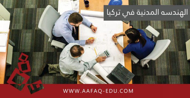 الجامعات التركيه-الهندسه المدنيه في تركيا-افاق الدولية
