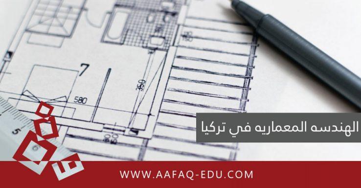 الجامعات التركيه-الهندسه المعماريه في تركيا-افاق الدولية