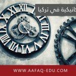 الجامعات التركيه-الهندسه الميكانيكيه في تركيا-افاق الدولية