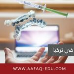 الجامعات التركيه-طب الاسنان في تركيا-افاق الدولية