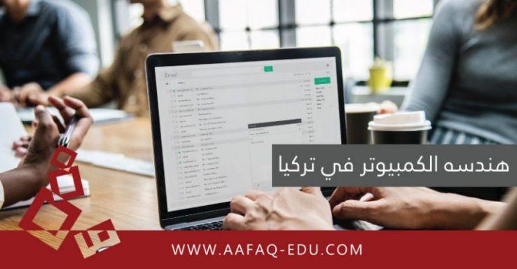 الجامعات التركيه-هندسه الكمبيوتر في تركيا-افاق الدوليه