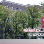 امتحان يوس 2019-2020 جامعة انقرة