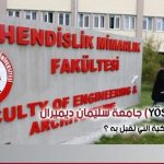 امتحان يوس 2019-2020 جامعة سليمان دميرال