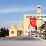 يوس جامعة حران الجامعات التي تقبل يوس جامعة حران