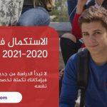 الاستكمال في تركيا 2020-2021