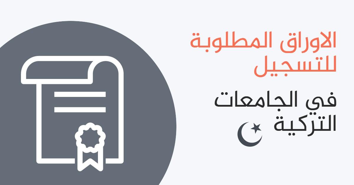 الاوراق المطلوبة للتسجيل في الجامعات التركية