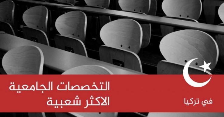 التخصصات الجامعية الاكثر شعبية في تركيا