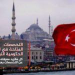 التخصصات المتاحة في الجامعات الحكومية التركية 2020-2021