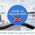 الجامعات التركية التي تدرس طب الاسنان باللغة الانجليزية