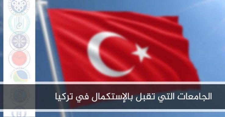 الجامعات التي تقبل الاستكمال في تركيا