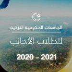 الجامعات الحكومية التركية 2020-2021 للطلاب الاجانب