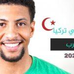 الدراسة في تركيا للطلاب العرب