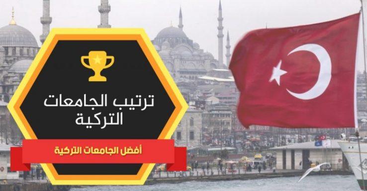 ترتيب الجامعات التركية _ أفضل الجامعات التركية