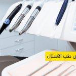 جامعات تدرس طب الأسنان في تركيا