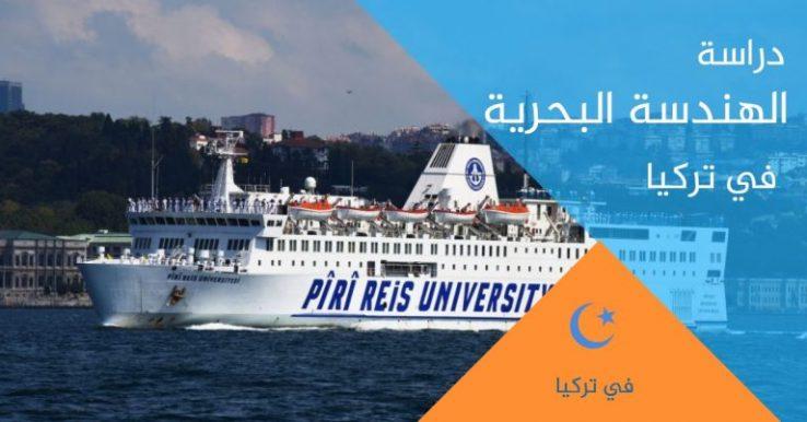 دراسة الهندسة البحرية في تركيا