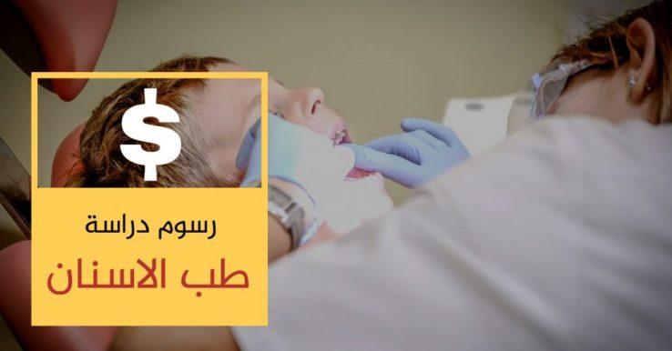 رسوم دراسة طب الاسنان في تركيا