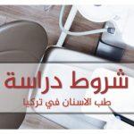 شروط دراسة طب الاسنان في تركيا
