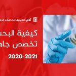 كيفية البحث عن تخصص جامعي 2020-2021