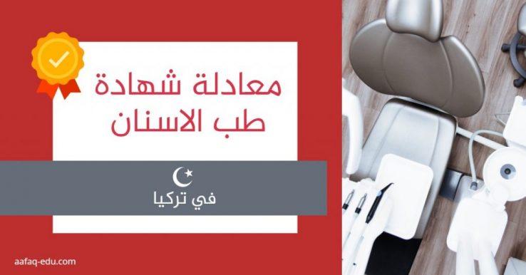 معادلة شهادة طب الاسنان في تركيا