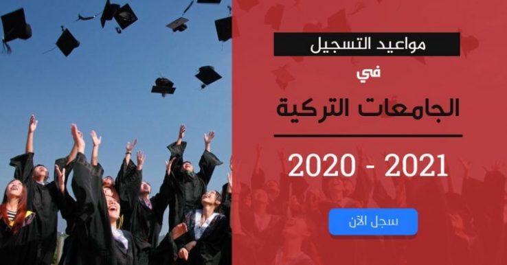 مواعيد التسجيل في الجامعات التركية 2021-2022